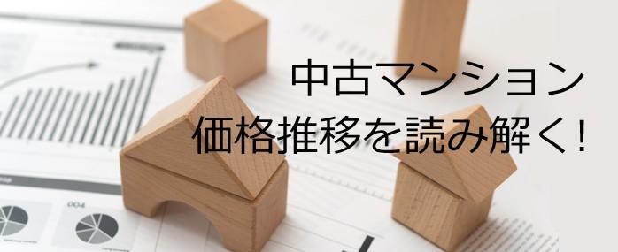 【中古マンション価格推移を読み解く!東京編】2016年、今は買い時?売り時か?