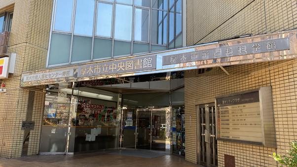 厚木市立中央図書館