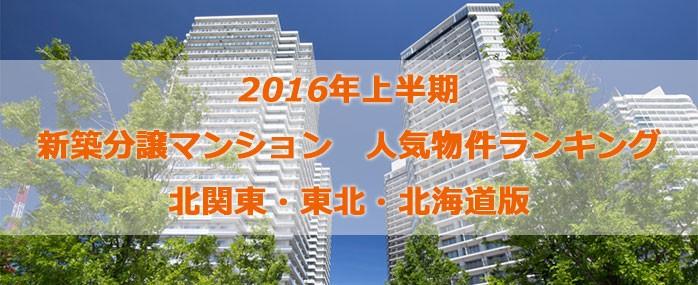 【北関東・東北・北海道版】2016年上半期 新築分譲マンションランキング