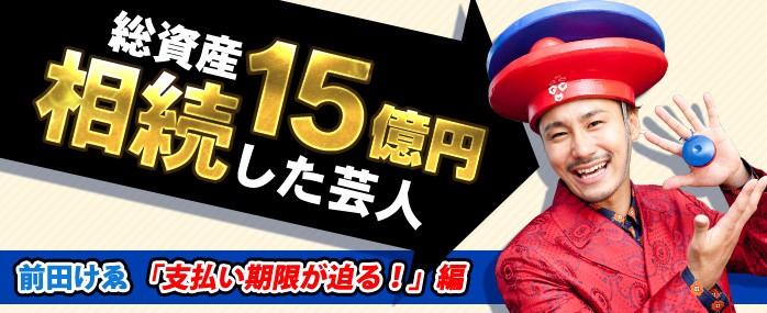 【総資産15億円を相続した芸人4】前田けゑ、相続税の支払い期限が迫る編