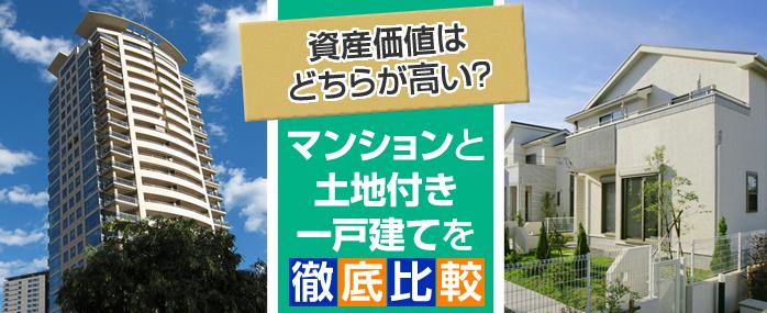 資産価値はどちらが高い?マンションと土地付き一戸建てを徹底比較