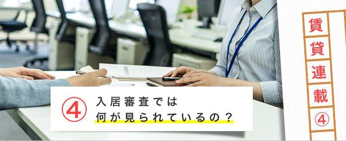 【賃貸連載④】入居審査では何が見られているの?
