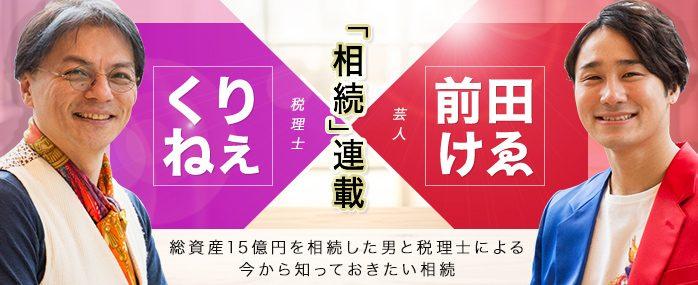 【前田けゑ×くりねぇの相続連載④】相続税を減らしたいの!
