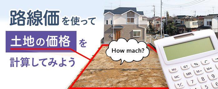 路線価を使って土地の価格を計算してみよう