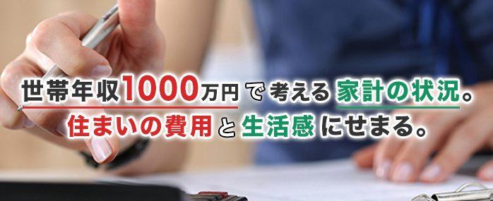 世帯年収1000万円で考える家計の状況。住まいの費用と生活感にせまる