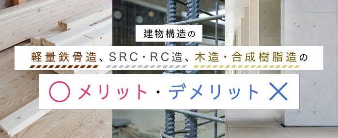 造 src 【現場監督が解説】SRC造とは?工事の流れや特徴、耐用年数など