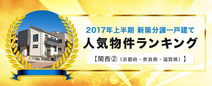 【関西版②】2017年上半期 新築分譲一戸建て 人気物件ランキング