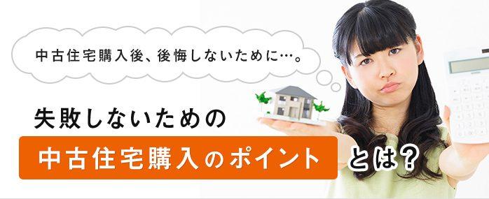 中古住宅購入後、後悔しないために…。失敗しないための中古住宅購入のポイントとは?