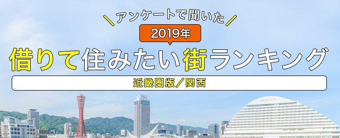 アンケートで聞いた「〈近畿圏版/関西〉2019年借りて住みたい街ランキング」