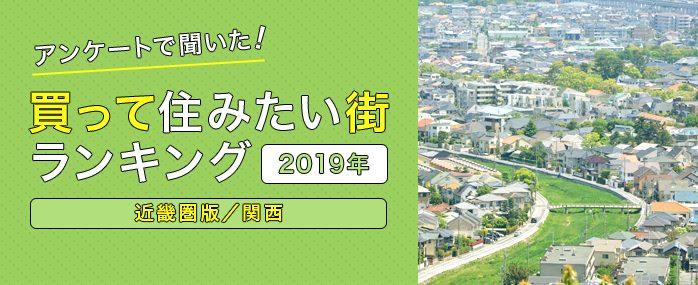 アンケートで聞いた「〈近畿圏版/関西〉2019年買って住みたい街ランキング」