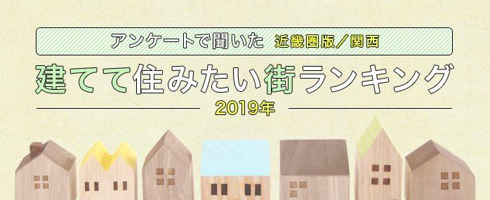 アンケートで聞いた「〈近畿圏版/関西〉2019年建てて住みたい街ランキング」