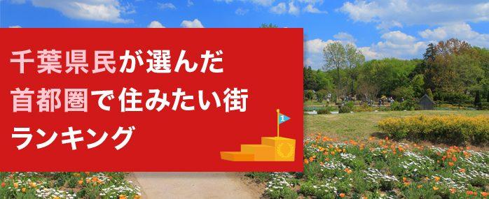 千葉県民が選んだ 首都圏で住みたい街ランキング