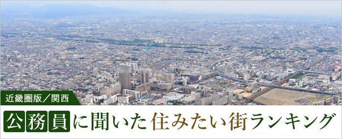 〈近畿圏版/関西〉公務員に聞いた 住みたい街ランキング