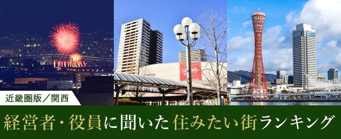 〈近畿圏版/関西〉経営者・役員に聞いた 住みたい街ランキング