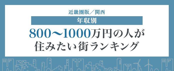 【年収別】800万円~1000万円の人が住みたい街ランキング〈近畿圏版/関西〉