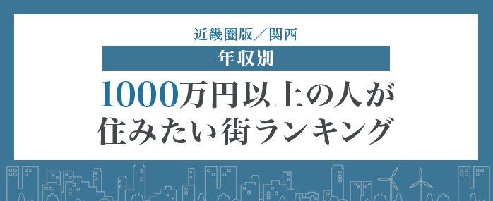 【年収別】1000万円以上の人が住みたい街ランキング〈近畿圏版/関西〉