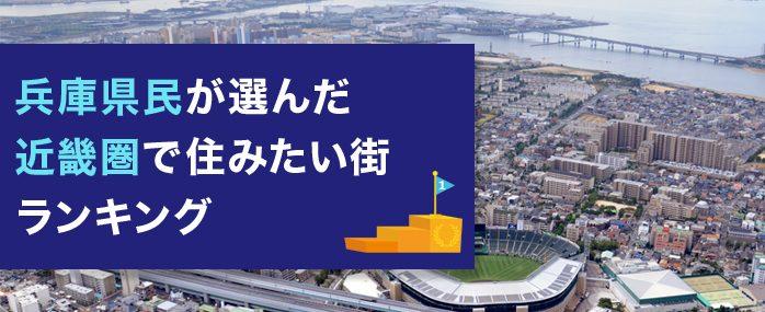 兵庫県民が選んだ 近畿圏で住みたい街ランキング