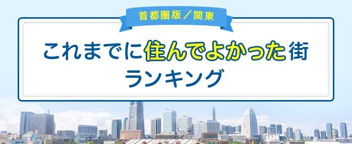 〈首都圏版/関東〉これまでに住んでよかった街ランキング