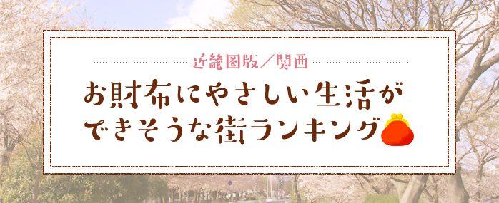 〈近畿圏版/関西〉お財布にやさしい生活ができそうな街ランキング