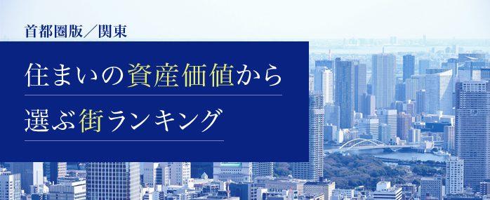 〈首都圏版/関東〉住まいの資産価値から選ぶ街ランキング