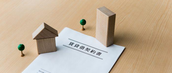 賃貸で知っておきたい法律「善管注意義務」とは?